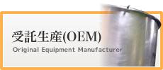 受託生産OEM